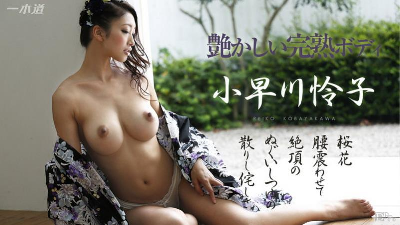 Reiko Kobayakawa - Drama Collection (1pondo) HD 720p