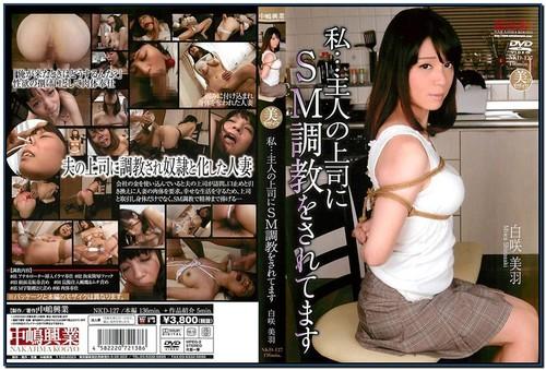 NKD-127 Haku Saki Miu That Has Been Trained In SM Boss My H.