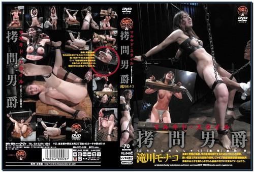 ADVO-028 Baron Takikawa Monaco Torture