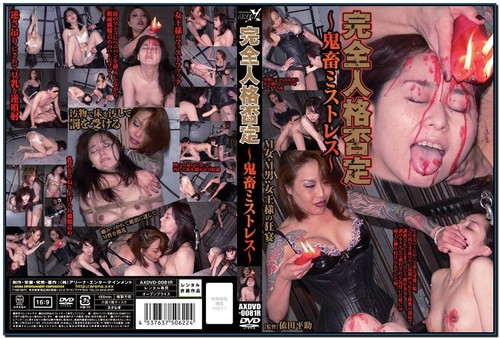 AXDVD-0081R Mistress Completely Negative Personality