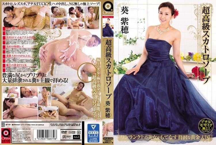OPUD-229 - Ultra-High Class Scat Soapland Shiho Aoi