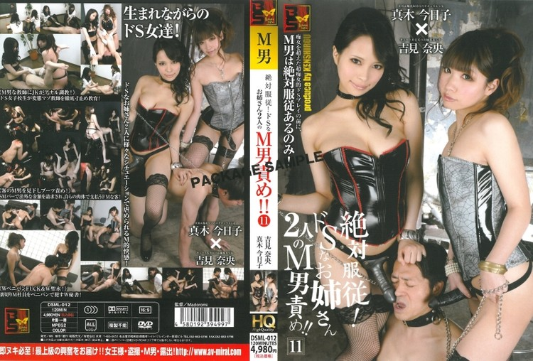 DSML-012 Absolute submission! Do not miss S – san 2 M – man blame !! 11