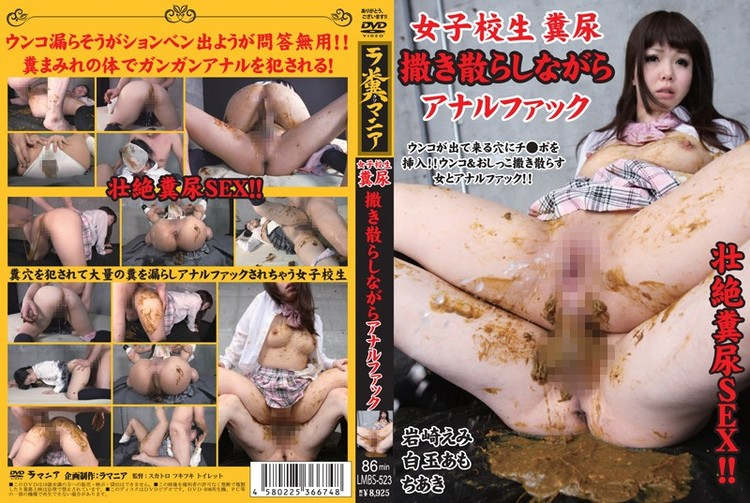 LMBS-523 - Anal While Scattered School Girls Manure