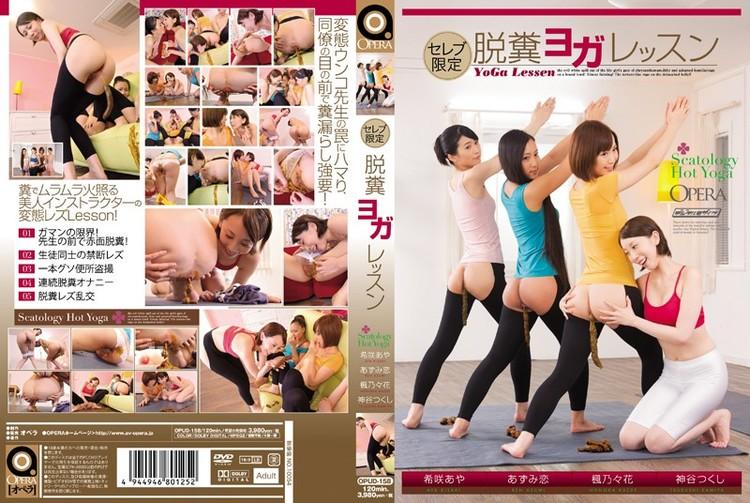OPUD-158 - Celebrity Limited Defecation Yoga Lessons Kaede乃 Floral Kamiya, Horsetail NozomiSaki Aya Azumi Love