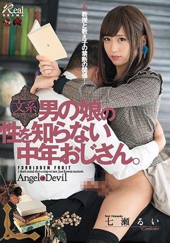JAV Shemale Transsexual Nanase Rui (2018)