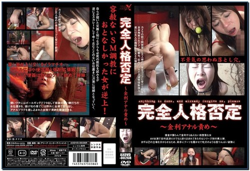 AXDVD-0026R Anal And Interest Rates Completely Negative Personality BDSM