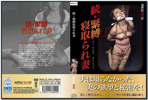 NCAC-137 Bondage Sleeping Wife BDSM