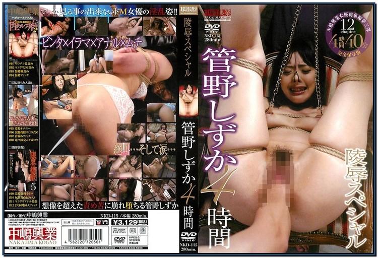 NKD-115 Special Kanno Shizuka 4 Hours BDSM Enema