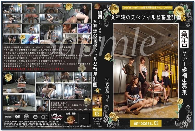 Yapoos Market YVBD-17 Chapter 07 - Hoshino Lara - 1080p JAV Femdom Yapoos Market Femdom