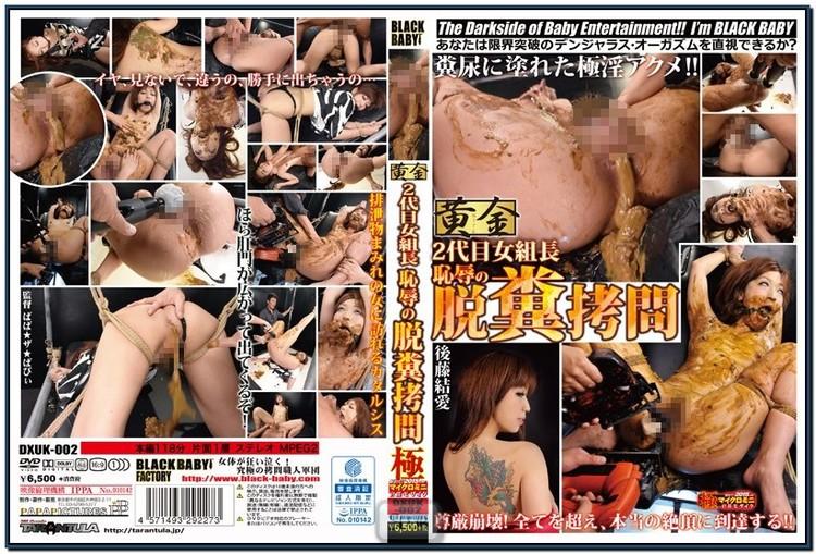 DXUK-002 Goto Defecation Torture Of Second Generation Woman Boss Shame Asian Scat BDSM
