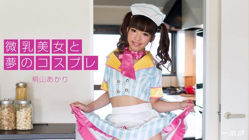 Akari Kiriyama -Little tits with beautiful girls and cosplay