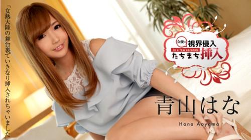 Hana_Aoyama_m.jpg