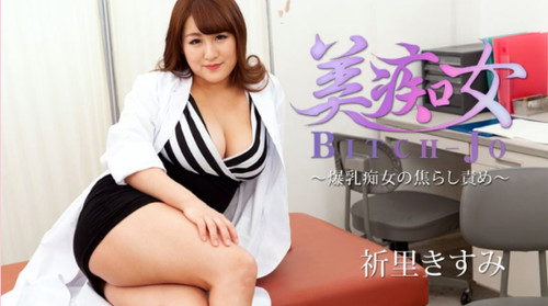 Kisumi_Inosato_m.jpg