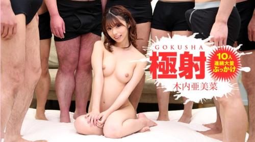 Amina_Kiuchi_m.jpg